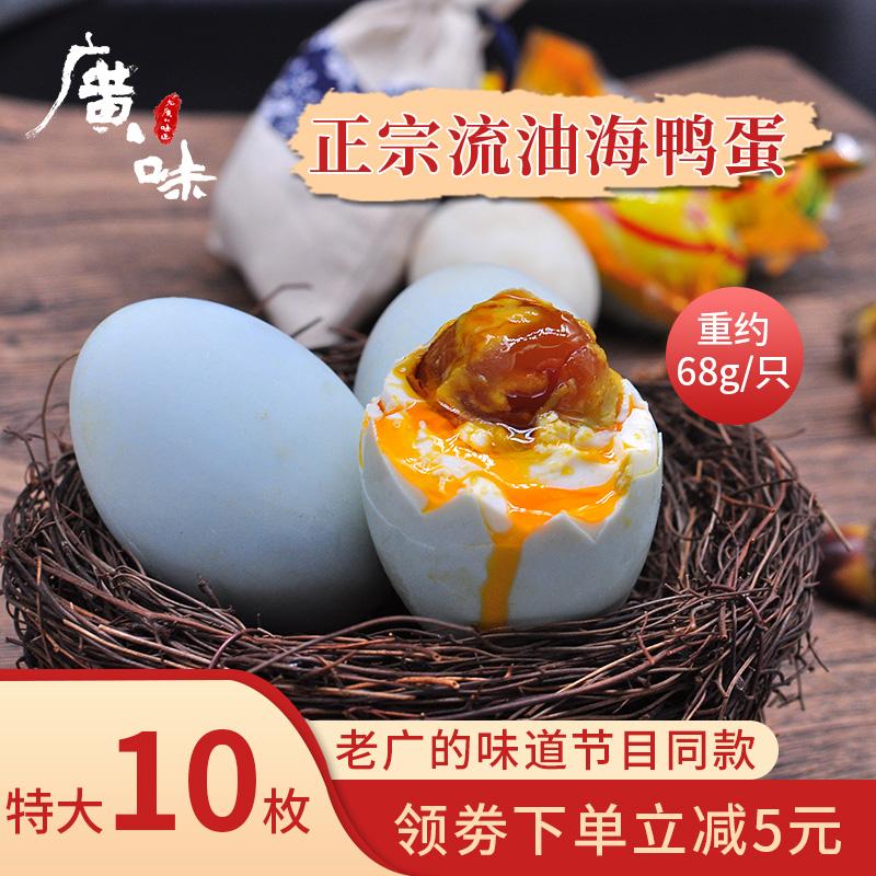 老广的味道还珠湾北海烤熟咸海鸭蛋正宗流油10枚680g咸鸭蛋盐蛋