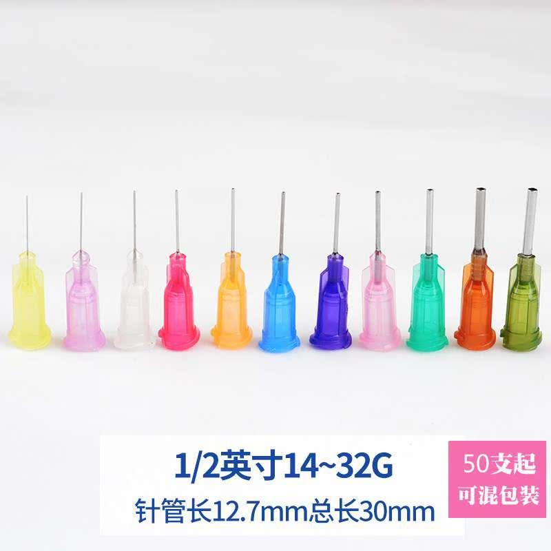 1/2点胶针头不锈钢针头工业用针管螺口一次性胶水注射器30mm灌胶