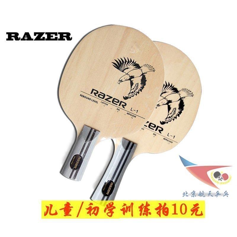 北京航天 儿童板雷蛇L-1乒乓球拍底板训练用L1初学专用底板球拍