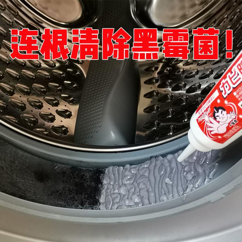 倍利卡日本除霉啫喱滚筒洗衣机槽橡胶圈除霉剂皮圈发霉去霉菌神器