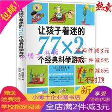 77x2 classic science experiment game book that makes children fascinated