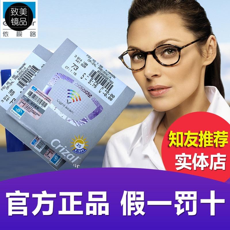 正品依视路镜片1.56 1.61 1.67 1.74 A+ A3 A4 防蓝光变色眼镜片