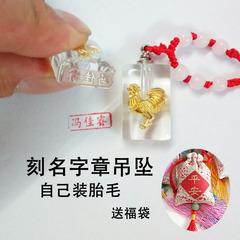 婴儿纪念品diy制作定做胎毛吊坠章自做镶金鸡宝宝十二生肖水晶