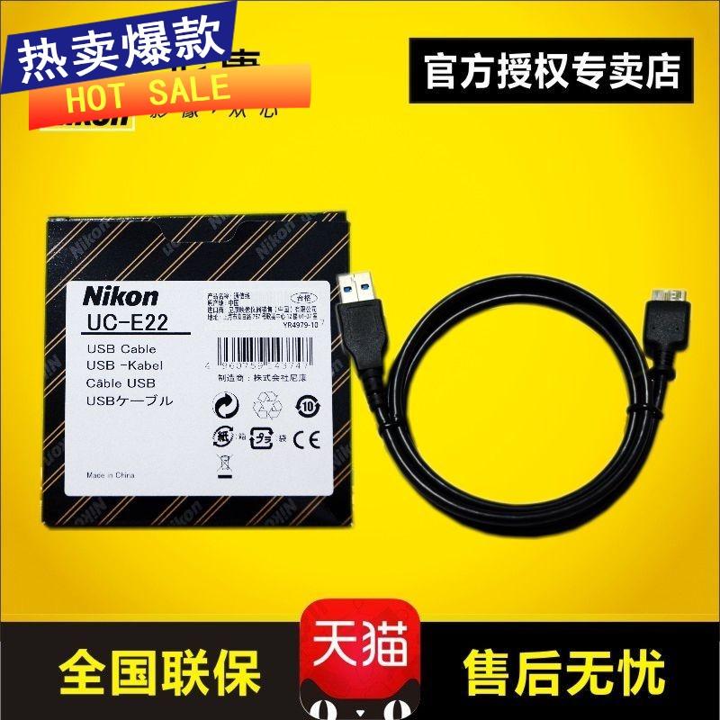Nikon尼康相机原装数据线USB 3.0适用D5 D850 D810/A D800/E D500