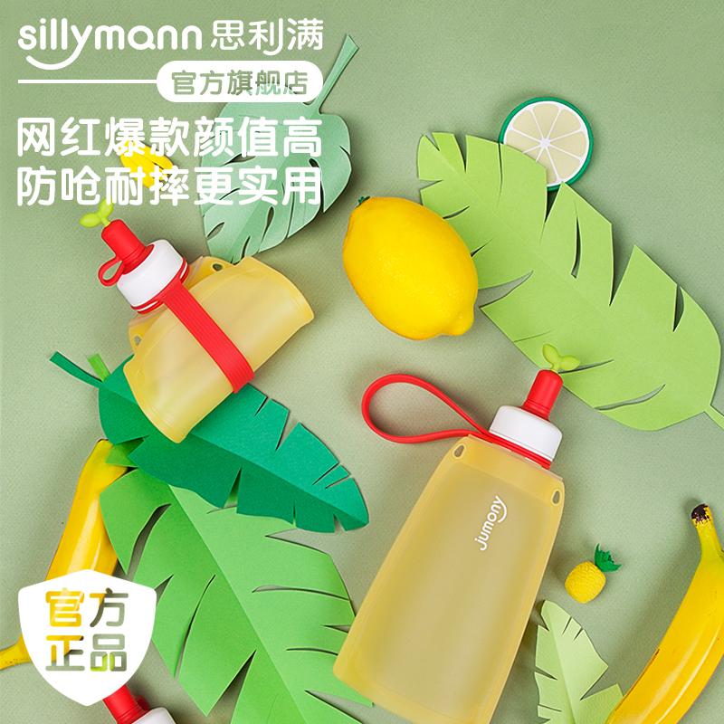 韩国jumony儿童铂金硅胶水壶儿童水杯折叠水杯便携背带水壶思利满