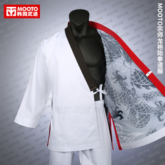 韩国MOOTO武途跆拳道服白龙袍GRAND MASTER'Geum Gang'UNIFORM