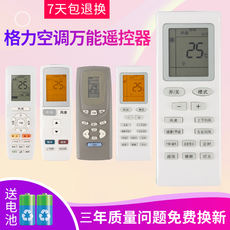 Original application Gree air conditioner remote control universal model YAD0F small gold beans Q Li Chang universal central YAPOF3