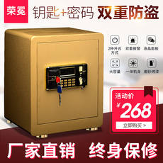 Rong Hao safe home small LCD password safe all steel anti-theft can enter the wall office bedside safe deposit box