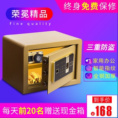 Rong Rong safe home small office safe invisible wall all steel fingerprint password safe mini cabinet