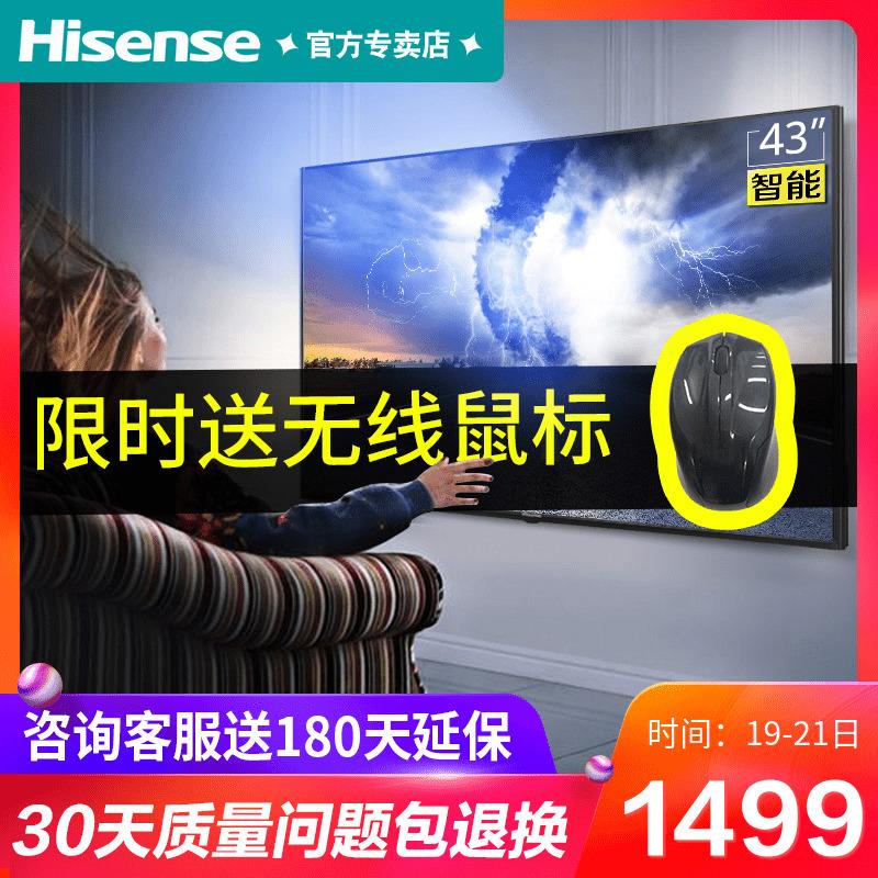 海信43英寸液晶电视机高清智能网络wifi平板40 42官方旗舰店分销