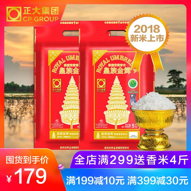 2018头茬新米 泰国香米原装进口大米茉莉香米长粒香米20斤泰国米