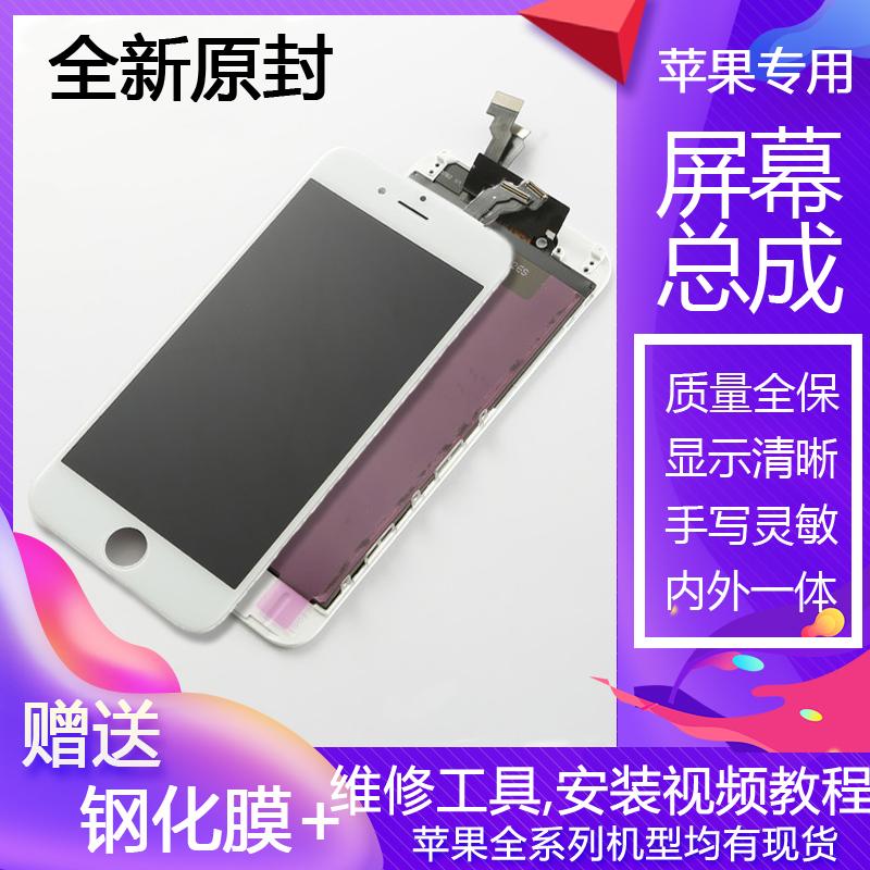 适用苹果iphone6s/6plus/6P7代8原装封全新触摸屏幕总成7plus维修