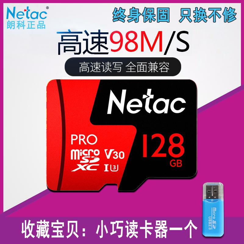 朗科128g内存卡高速C10存储行车记录专用tf卡摄像头监控通用SD卡