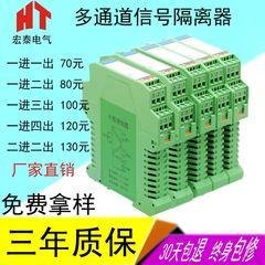 范加尔4-20mA模块隔离器信号一入二进二三四出双通道有源分配电~