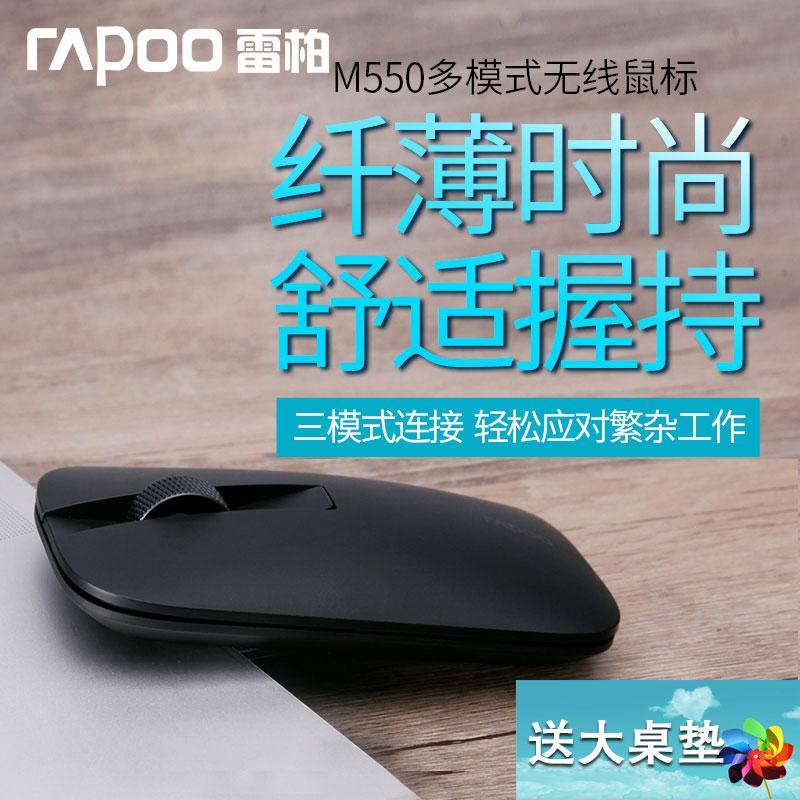 雷柏M550 无线蓝牙游戏鼠标静音4.0/3.0/2.4G多模式纤薄苹果Mac笔记本台式电脑平板手机家用办公女生机械省电