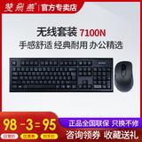 【咨询领券】双飞燕7100N无线键鼠套装商务办公家用鼠标键盘游戏笔记本台式机电脑 老人男女USB键鼠