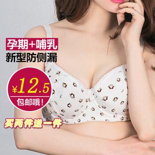孕妇哺乳文胸无钢圈上开口纯棉罩防下垂
