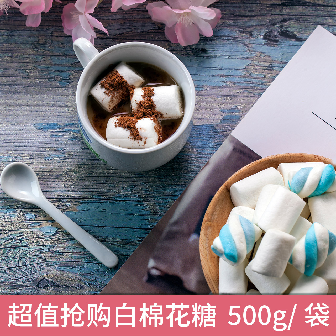 趣美滋原味软糖牛轧糖办公室零食小吃白棉花糖糖果雪花酥美食500g