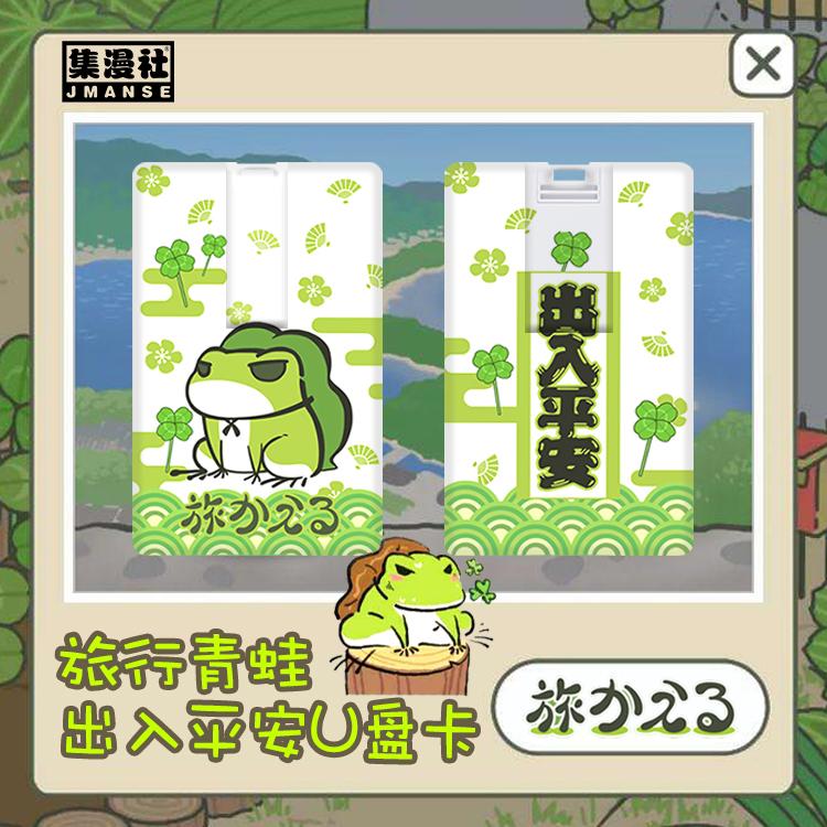 旅行青蛙周边蛙的旅行出入平安符公仔u盘二次元动漫u盘新年礼物