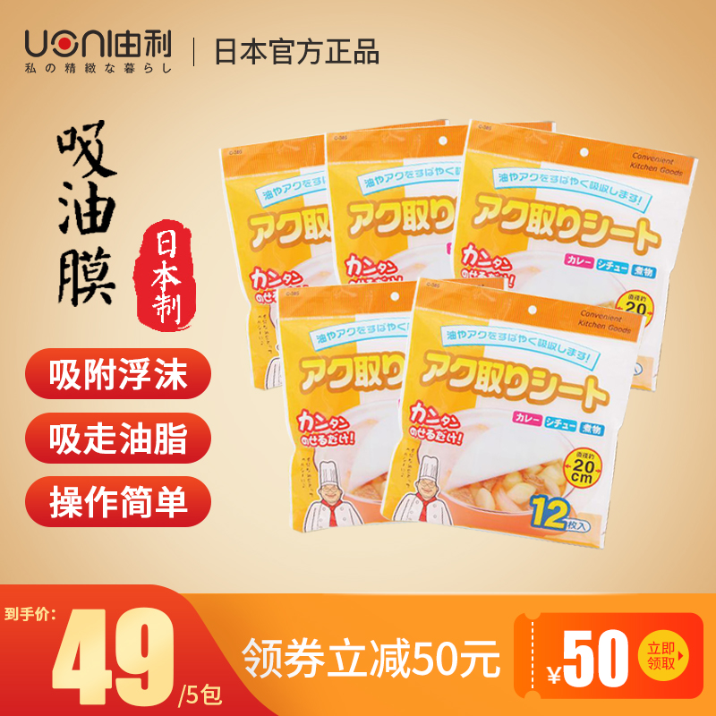 日本Uoni由利吸油纸厨房食用煲汤油炸滤油膜食物去油食品烘焙专用