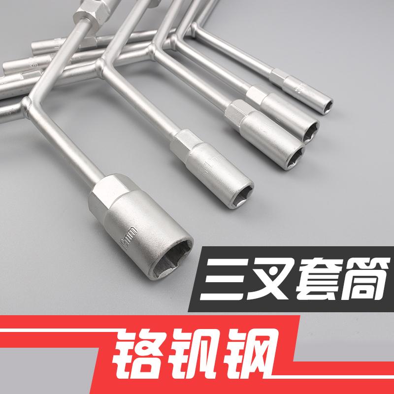 三叉套筒 Y型内外六角增强扳手 多头扳手锻造 修车工具 加长增强