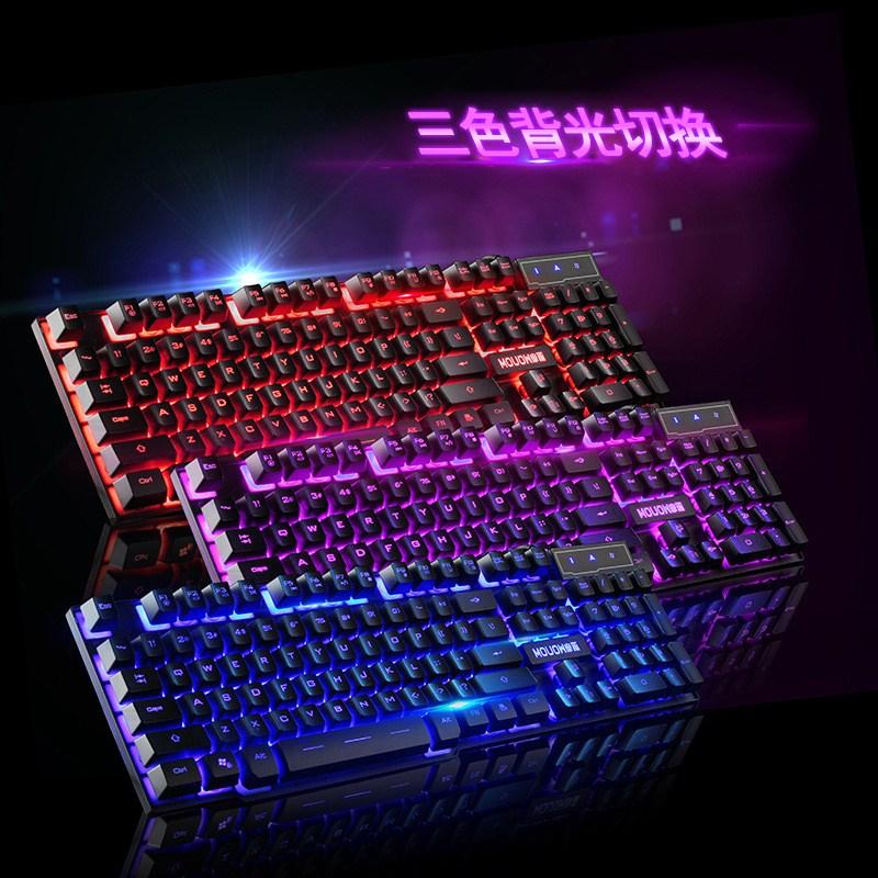 炫光键盘青电竞台式闪光七彩流光跑马灯游戏键盘网吧机械手感轴