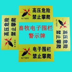 Electronic fence warning sign, yellow high voltage, electric warning sign, high voltage electric warning, no climbing
