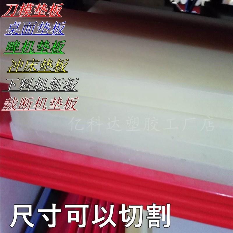 皮具手袋箱包制鞋厂专用的冲板 斩板 垫板 裁板啤板下料板开料板
