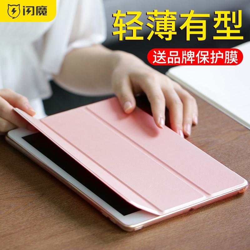 闪魔ipad2018新款保护套9.7英寸2017新款苹果平板电脑壳子a1893/1