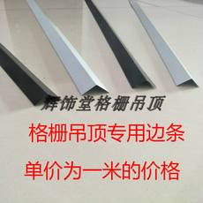 Iron grille corner line aluminum grille side strip decorative edge line integrated ceiling grill material closing strip