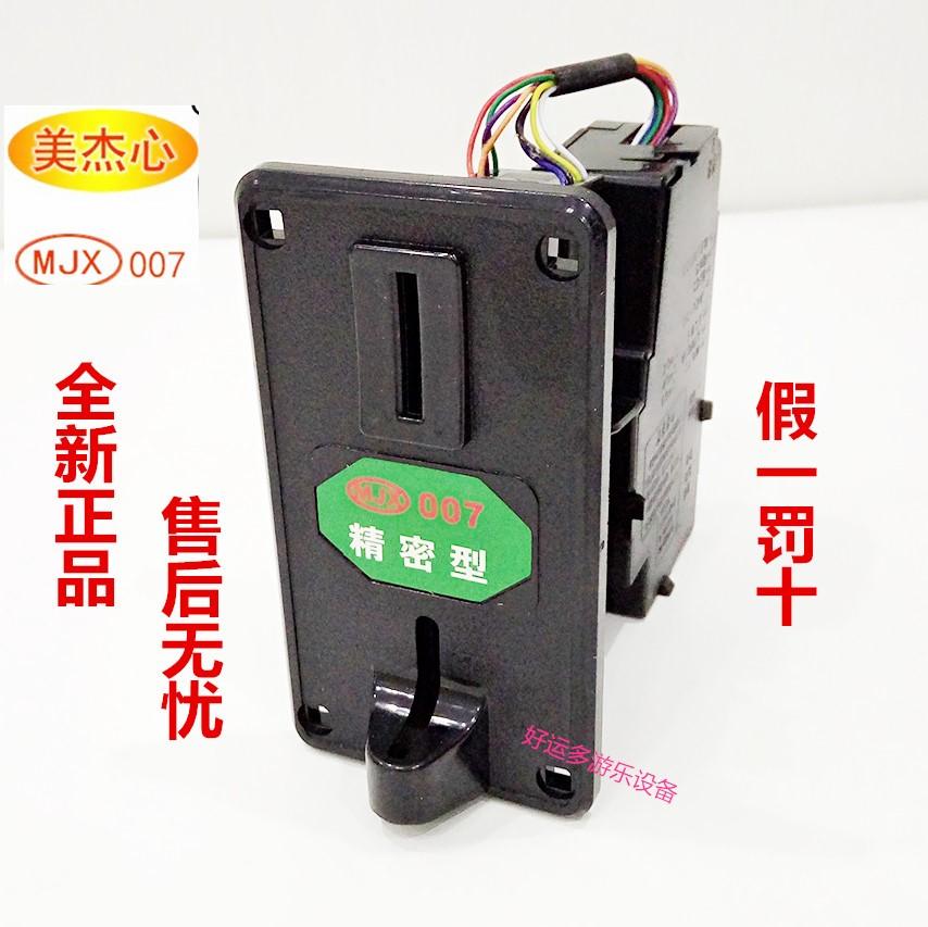 摇摇车投币器 MJX007精密型 摇摆机投币器 通用港都小不点
