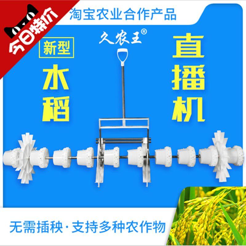 新型条播水稻直播机点播机播种机穴播高精度粒数可调插秧机