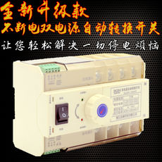Home continuous power dual power automatic converter 220V4P 63A 100A rail dual power transfer switch