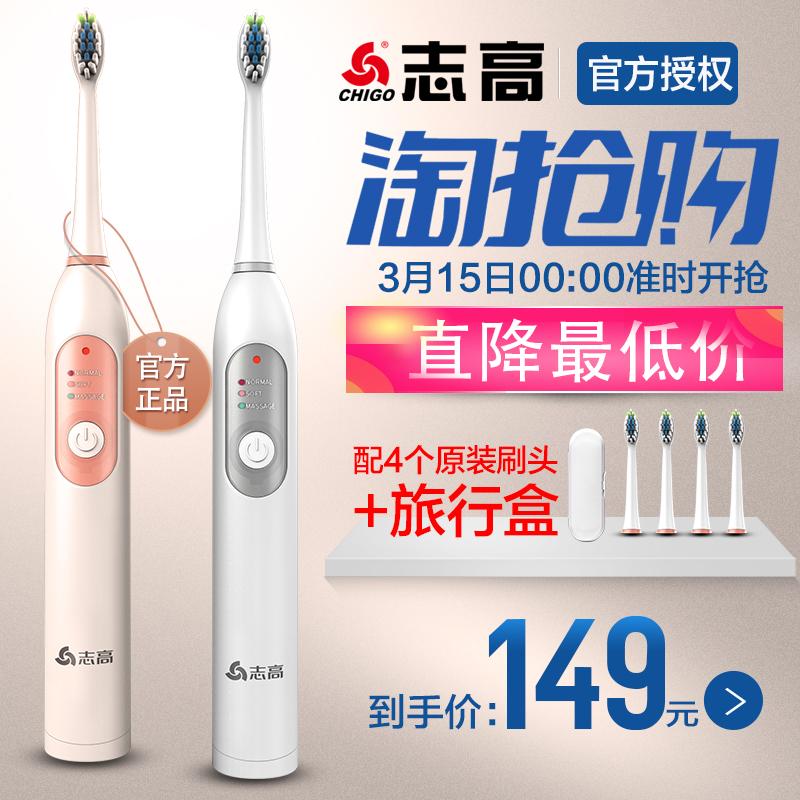 志高电动牙刷成人充电式声波超自动软毛防水情侣男女牙刷海尔品质