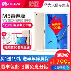 Huawei/Huawei Tablet M5 Youth Edition 10.1 inch 12 large screen smart ultra-thin Android eat chicken game M3 call full Netcom 2018 new computer genuine mobile phone two in one 10