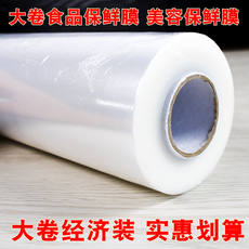 Cling film large volume household food wrap film kitchen wrapping packaging beauty salon wrap film economic loading insurance film