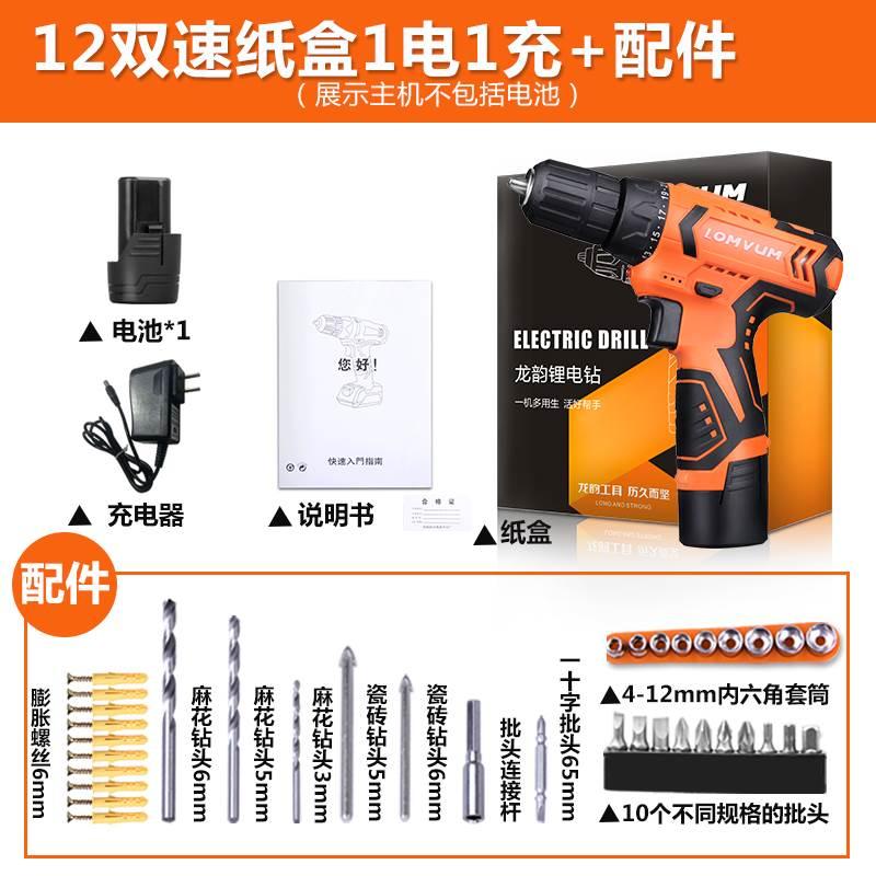 电扳手充电式18档收纳盒钻墙急刹电转加长手持式带灯三角防水电钻
