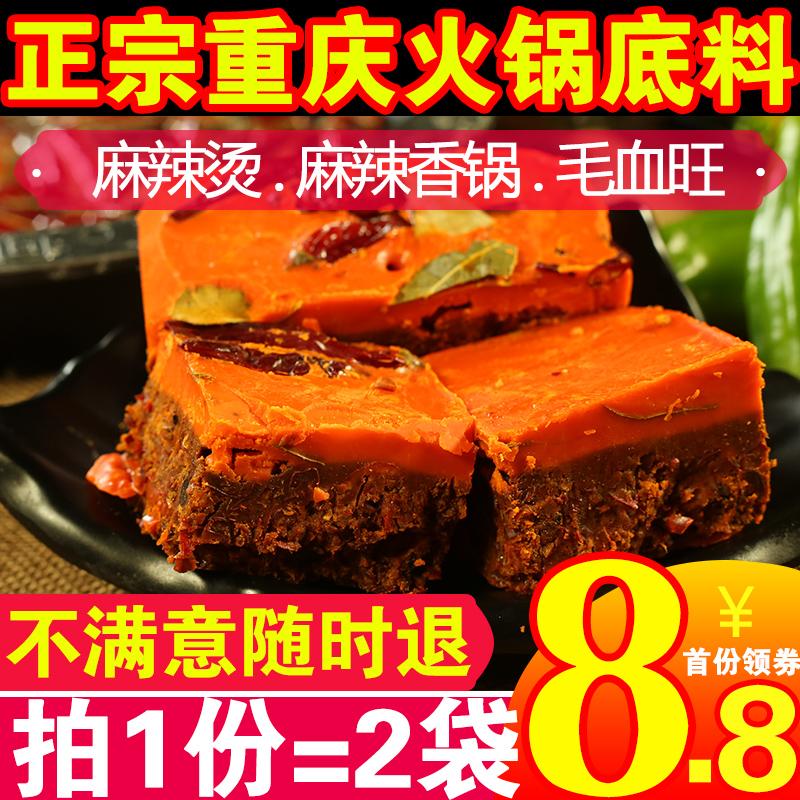 正宗重庆牛油老火锅512g手工底料四川成都麻辣烫麻辣香锅商用调料