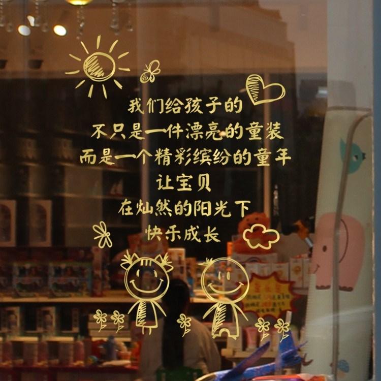 辉宏儿童服装店玻璃门贴纸创意 童装童鞋玩具母婴店橱窗墙面装饰