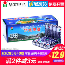 Authentic Huatai 5th battery aa ordinary fifth battery carbon dry battery toy dedicated 1.5v battery wholesale