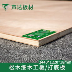 Sound plate sheetboard 18mm cabinet decoration furniture wardrobe solid wood plank pine large core board wood board