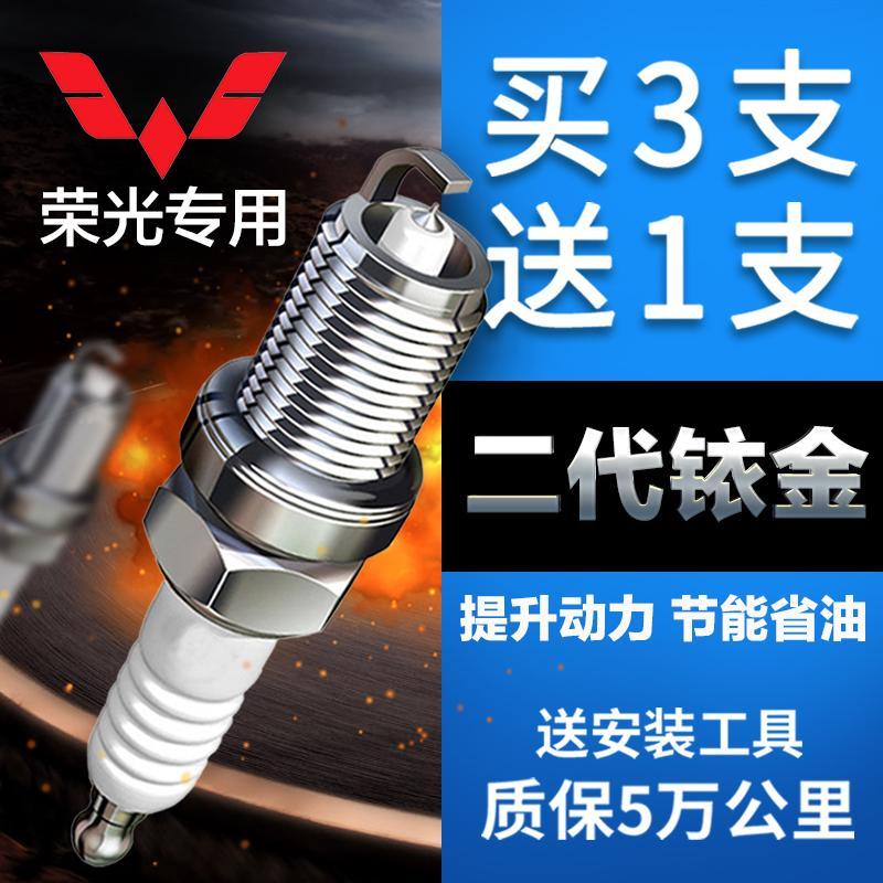 五菱荣光火花塞正品原厂原装6407专用1.2L铱铂金1.5l面包车火花塞