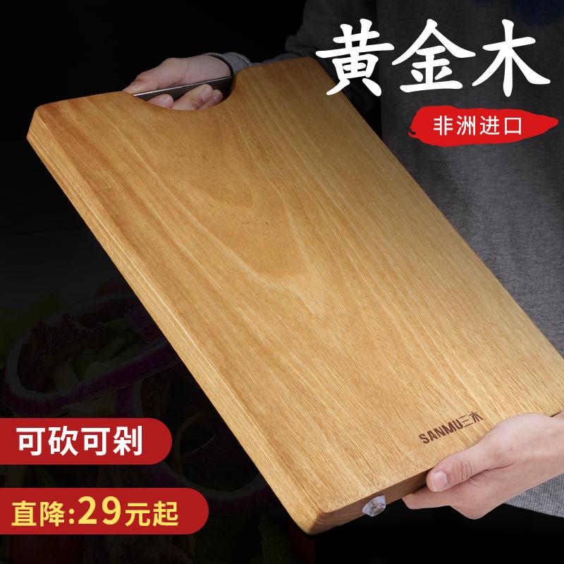 三木 黄金檀木 案板家用切菜板防霉抗菌砧板实木厨房整木菜板刀板