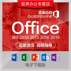 Office2016 activation code 365 office software excel word 2019 2013 2010 key mac
