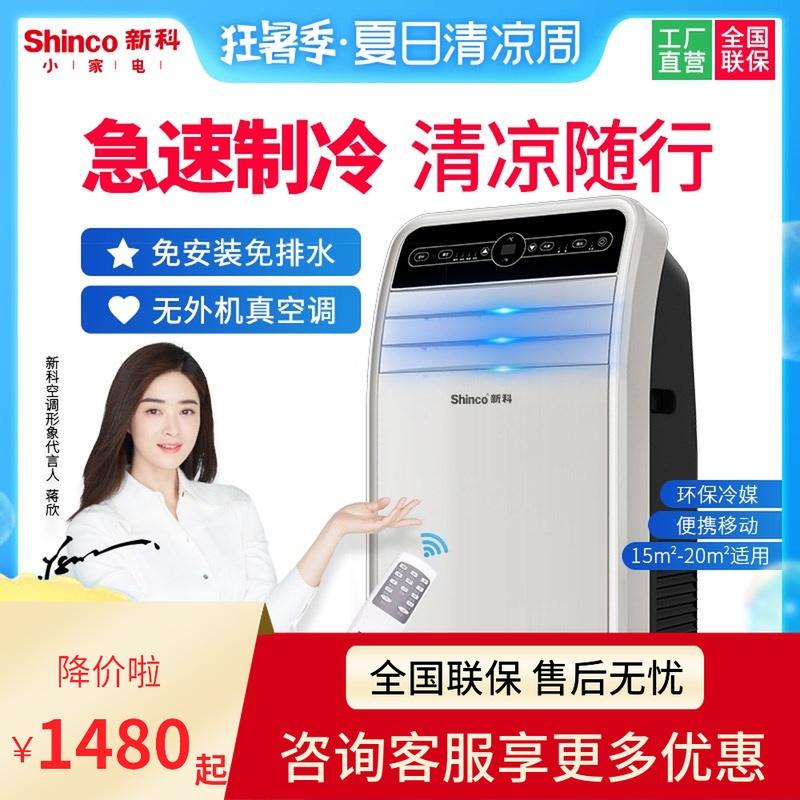 新科(Shinco)可移动空调一体机单冷型大1匹厨房出租房免安装空调