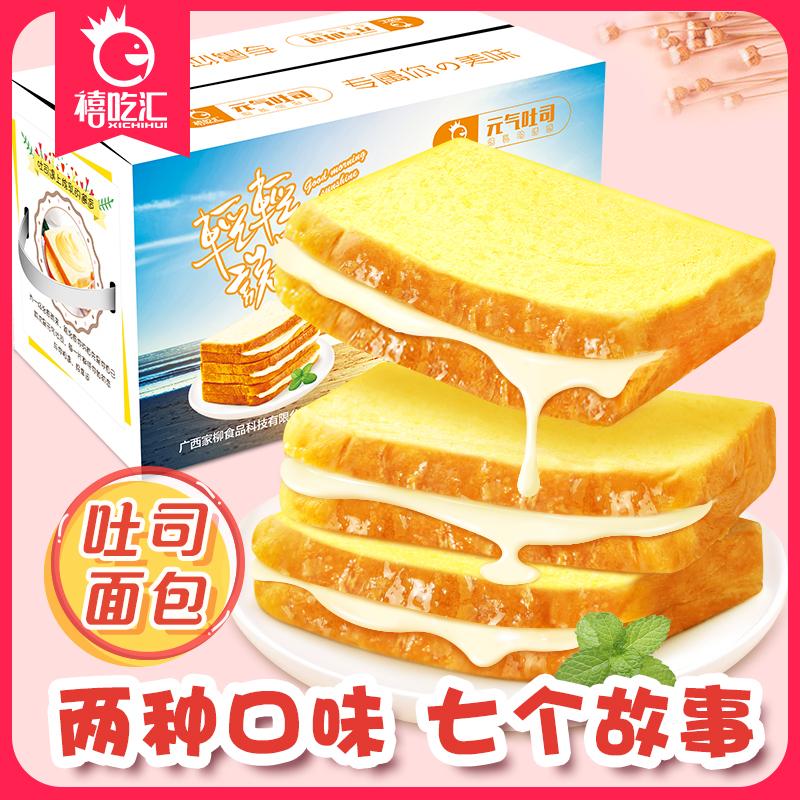 吐司面包营养早餐炼乳乳酸菌夹心手撕蛋糕休闲零食整箱切片全麦