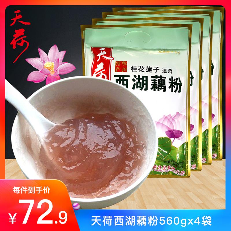 【天荷桂花莲子藕粉560g*4包】杭州特产西湖速溶藕莼原味买手