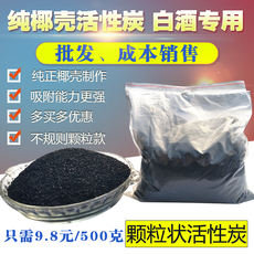 Alcoholic liquor, activated carbon, brewing equipment, pure coconut shell, activated carbon, filtered liquor, special aging powder