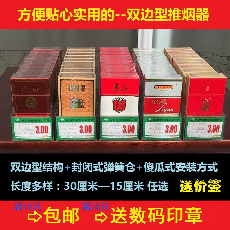 自动推烟器烟架推进器烟架子烟草展示柜卷烟展示盒架超市货架烟推