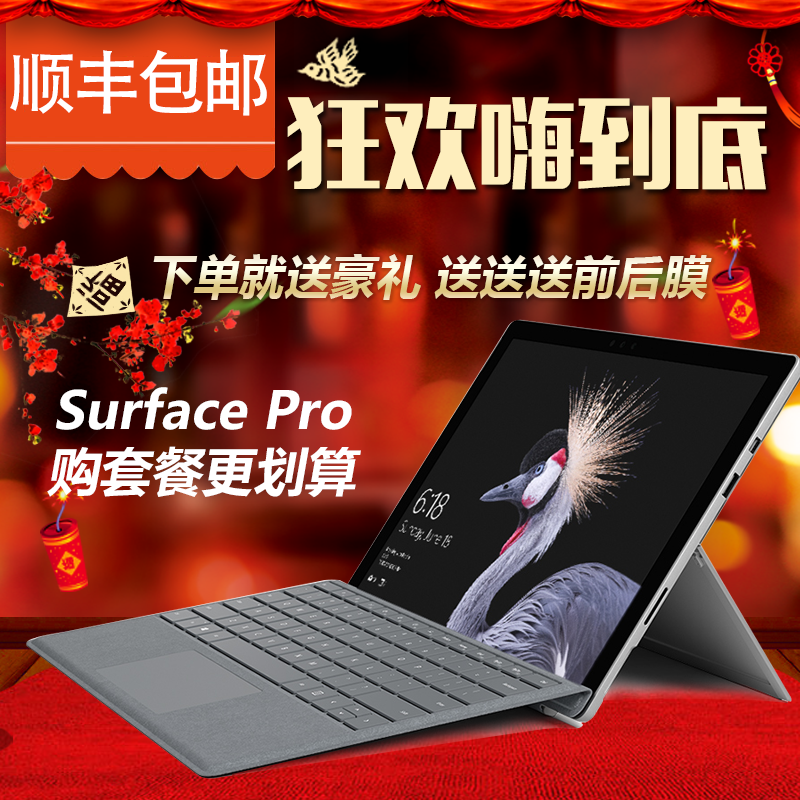 New Surface Pro i5 新品Surface pro5平板笔记本电脑二合一